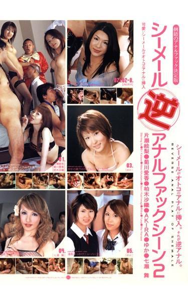[SHED-28] –  Anal Shemale Fuck Scene 2 ReverseKikukawa Aika Kashiwagi Saori Nanase Mai Katase EnashiTranssexual Other Fetish Restraints Promiscuity