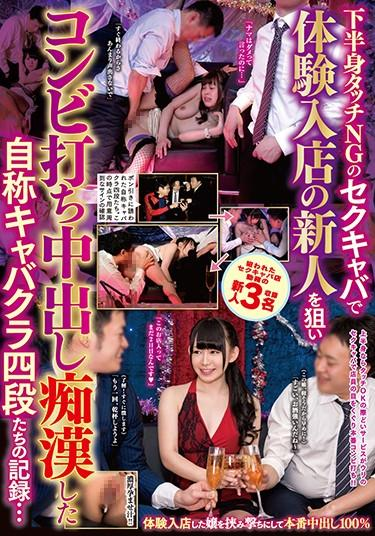 [GIRO-026] –  Recording Of Self-styled Cabaret Chopsticks Who Fought In Combat Hitting Midfielder Aiming For A Rookie In Entrance Examination With The Lower Body Touch NG Sekikiba …Imai Mai Konishi Marie Shinosaki MioCreampie Voyeur Prostitutes