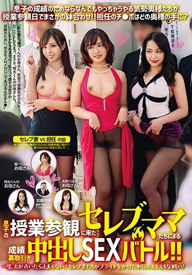 [GNAB-003] –  SEX Battle Out In The Back Transaction Of Celebrity Moms Who Came To Visit His Son's Class! !The Wives Who Are Willing To Do Anything For Their Son's Achievements Will Be In A Good Match On The Day Of Class Visit! !Which Wife Is Your Homeroom Teacher?Miyakawa Arisa Miyuki Nanako Kohinata MaiBlow Creampie Masturbation Pantyhose Married Woman Planning Incest