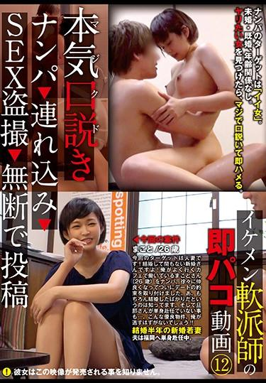 [KKJ-083] –  Seriously (Maji) Konpaku Nanpa → Contribution → SEX Voyeurism → Posted Without Notice Ikemen Practice Paco Movie 12Takeuchi MakotoVoyeur Amateur Married Woman Nampa