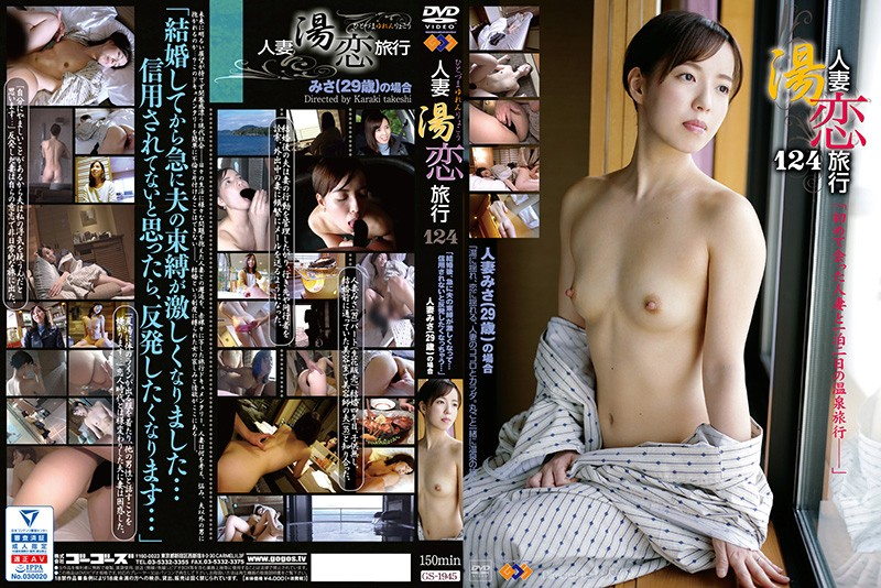 Married Woman Hot Water Travel 124