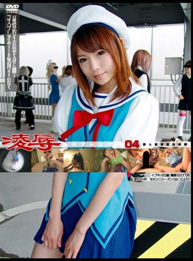 [GS-287] –  04 Cosplayers RapeYuuki AoiSquirting Abuse Shaved Deep Throating Cosplayers