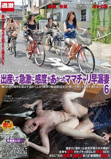 [NHDTA-318] –  6 Premature Ejaculation Wife Granny's Bike Suddenly Raised Sensitivity To BirthHatsuki Nozomi Nagasawa Maomi Uehara AiMarried Woman Planning Squirting
