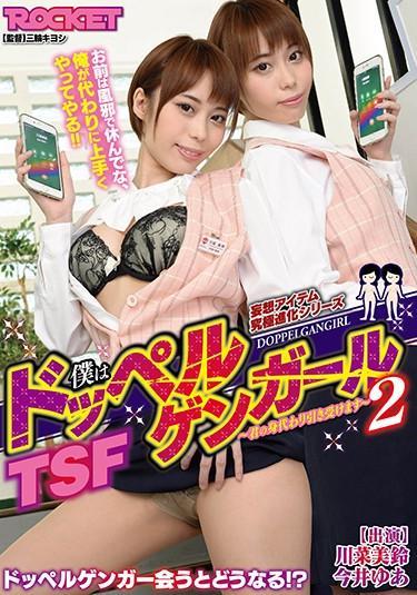 [RCTD-273] –  TSF I Am Doppelgen Girl 2Kawana Misuzu Imai YuaLesbian Delusion Drama Sex Conversion / Feminized