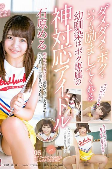 [STARS-00137bod] –  The Childhood Friend Who Always Encourages Me To Be A Messed Up Is My Exclusive God-friendly Idol Meshi Ishihara (Blu-ray Disc) (BOD)Ishihara MeruCosplay Solowork Subjectivity Blu-ray School Uniform Entertainer Disk On Demand Late 2010s (DOD)