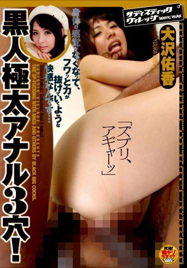 [SVDVD-086] –  3 Thick Black Anal Hole! Yuka OsawaAkira EriAnal Nasty  Hardcore Black Actor Digital Mosaic