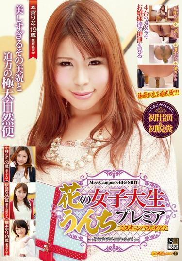 [GCD-726] –  Thick Natural Beauty And Its Powerful Flight Too Beautiful College Girl Poop Premier Miss Campus 2013 FlowerVoyeur Amateur Female College Student Urination Defecation