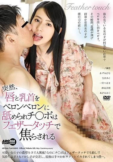[ARM-809] –  Suddenly, Lips And Nipples Are Licked By Beron Beron And Chi Po Is Irritated By Feather TouchSana Miu Akemi Miu Ikuta Miku Nagai Mihina Ichinose Koi Izumiya TsubasaHandjob Other Fetish Planning Slut Kiss