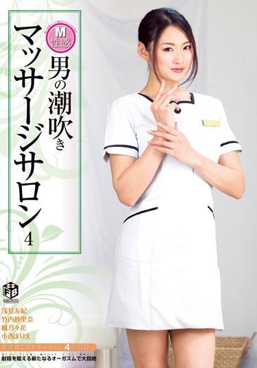[ATFB-202] –  Squirting Massage Salon 4 M Erogenous ManKaede Nonoka Asami Yuki Konishi Marie Murakami RisaOther Fetish Slut Massage