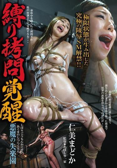 [BDA-018] –  Torture Awakening Devil Of Paradise Lost Tied Hitomi MadokaHoshikawa RirikaSM Restraint Solowork Training Evil