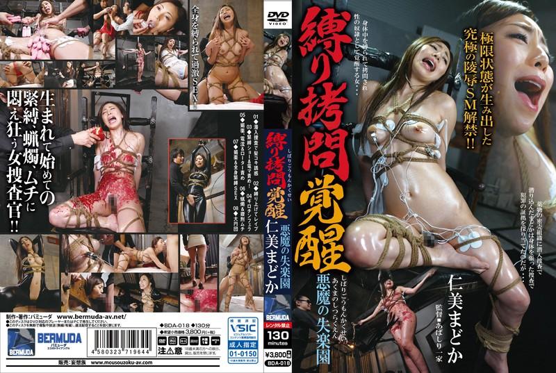 Torture Awakening Devil Of Paradise Lost Tied Hitomi Madoka