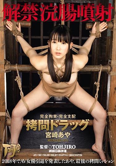 [GTJ-067] –  Complete Restraint / Complete Control Torture Drugs Miyazaki AyaMiyazaki AyaSM Solowork Enema Bath Restraints Urination