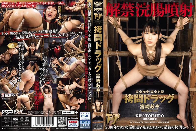 Complete Restraint / Complete Control Torture Drugs Miyazaki Aya