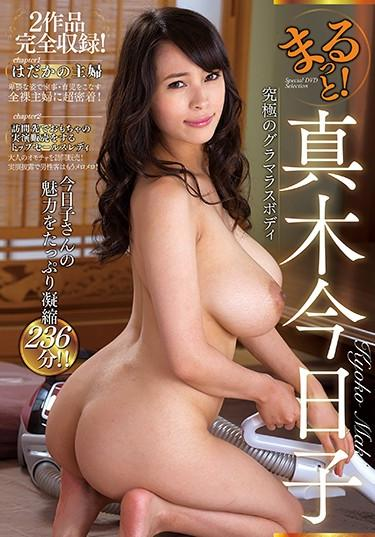 [ZMAR-001] –  Marutto!Maki KyokoMaki KyoukoCreampie Solowork Big Tits Married Woman Mature Woman Best  Omnibus