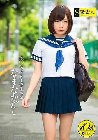 [SUPA-355] –  Assistance ● Associate Female College Student NamanakaIchijou MioBlow Sailor Suit Creampie School Girls Amateur Documentary