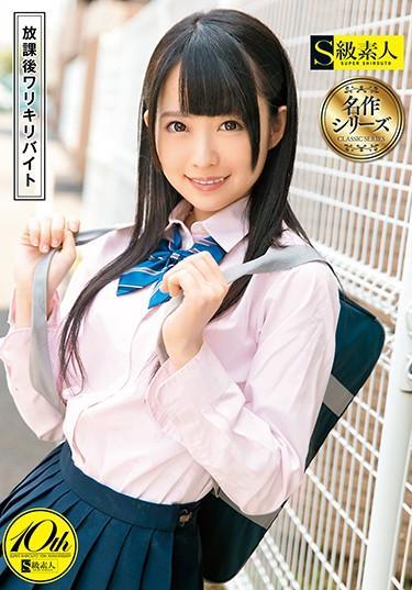 [SUPA-358] –  After School TararibiribitoKirari SenaCreampie School Girls Amateur Beautiful Girl School Uniform Impromptu Sex Huge Cock