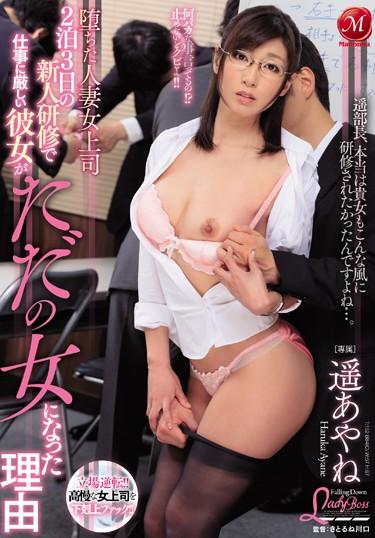 [JUL-004] –  Fallen Married Woman Boss Why Aya Haruka Who Is Strict At Work In Newcomer Training 3 Days 2 NightsHaruka AyaneSolowork Humiliation Married Woman Various Professions Abuse Mature Woman Digital Mosaic