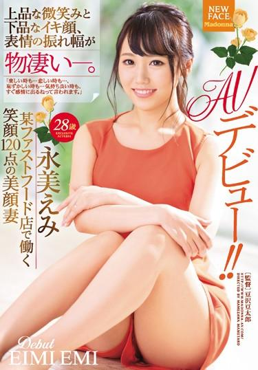 [JUL-012] –  An Elegant Smile, An Indecent Face, And A Wide Range Of Facial Expressions Are Amazing. A Beautiful Wife With 120 Smiles Working At A Fast Food Restaurant Emi Nagami 28 Years Old AV Debut! !Married Woman Breasts Documentary Mature Woman Digital Mosaic