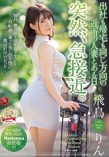 [JUY-718] –  Suddenly, Suddenly, A Sudden Approach With A Neighboring Married Woman In The Same Direction Both In The Office And Home. Asuka RinAsuka RinSolowork Big Tits Married Woman Breasts Affair Mature Woman Digital Mosaic