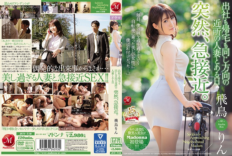 Suddenly, Suddenly, A Sudden Approach With A Neighboring Married Woman In The Same Direction Both In The Office And Home. Asuka Rin