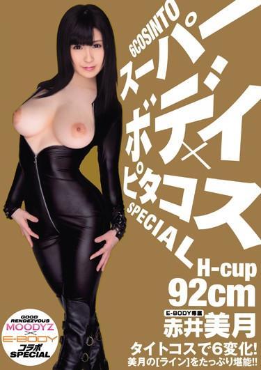 [MIDE-016] –  MOODYZ × E-BODY SPECIAL Collaboration Super Body × Pitakosu SPECIAL Akai MizukiOrihara HonokaCosplay Solowork Big Tits Titty Fuck Busty Fetish Digital Mosaic