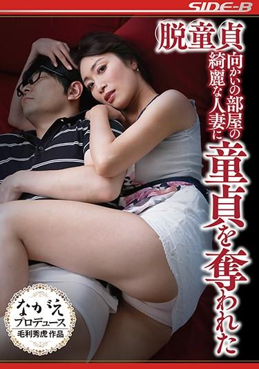 [NSPS-840] –  Naoko Kobayakawa Deprived Of Her Virginity By A Beautiful Married Woman In The Room Opposite Her VirginityKobayakawa ReikoSolowork Married Woman Affair Mature Woman Drama Virgin Man