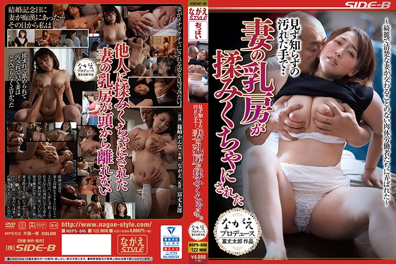 Unexpectedly Dirty Hands ... My Wife's Breasts Were Crumpled Kanna Shinozaki