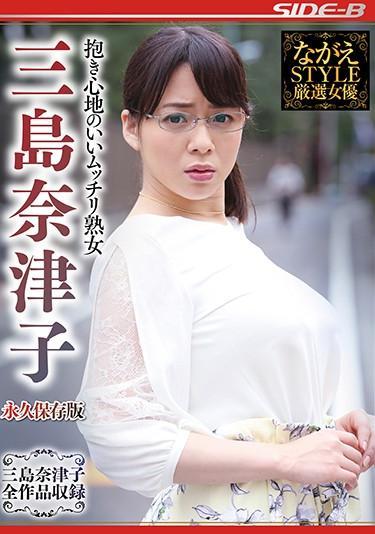 [NSPS-847] –  Pleasant Mature Woman Natsuko Mishima Permanent Preservation VersionMishima NatsukoSolowork Big Tits Married Woman 4HR+ Mature Woman BBW Drama