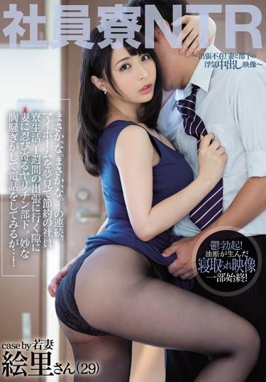 [PRED-188] –  Employee Dormitory NTR-No Business Trip!Wife And Subordinates Cheating Cum Video ~Akira EriCreampie Married Woman Training Affair Digital Mosaic Cuckold