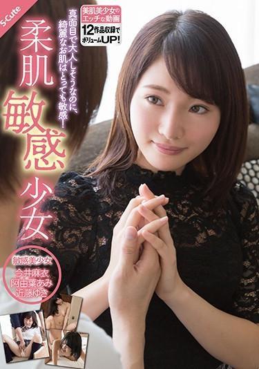 [SQTE-240] –  Sensitive Skin Sensitive GirlKondou Yuki Ayuha Ami Imai MaiHumiliation Beautiful Girl Love