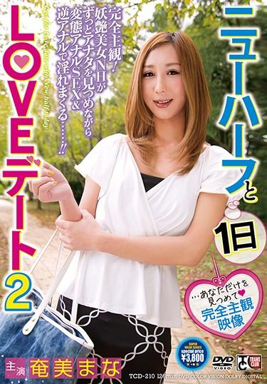 [TCD-210] –  Shemale And 1 Day Love Dating 2 Amami ManaAmami ManaTranssexual Solowork Documentary Cross Dressing