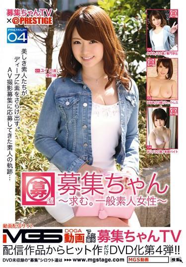 [BCV-004] –  Wanted Chan TV × PRESTIGE SELECTION 04Nishikawa Yui Narumiya Harua Haniu Miko Kasumi AikaAmateur Big Tits Titty Fuck POV Squirting 4HR+