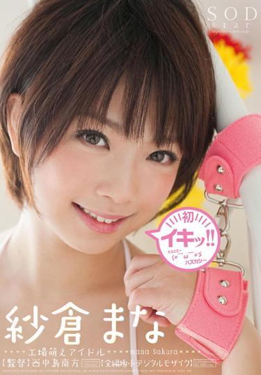 [STAR-347] –  Mana's First Iki~tsu Cherry! !Sakura Mana3P  4P Restraint Planning Digital Mosaic