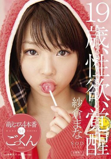 [STAR-386] –  19-year-old Mana Sakura, Production Cost 4 Libido, Arousal MoeSakura ManaSolowork School Girls Nurse School Uniform