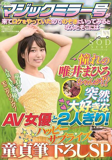 [STARS-148] –  Since The Magic Mirror Came To The Local Area And Was Doing A Location, When I Went To Peep, There Was A Longing Mahiro-chan! ? Suddenly I'm Alone With My Favorite AV Actress! Happy Surprise Virgin Brush Down SPTadai MahiroSolowork Planning Beautiful Girl Virgin Man Fan Appreciation