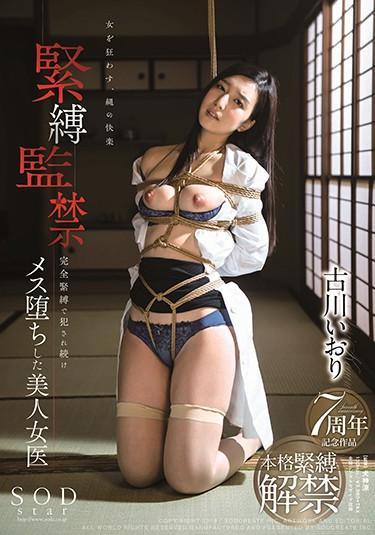 [STARS-153] –  Furukawa Iori Bondage ConfinementKogawa IoriSolowork Female Doctor Restraints Drama