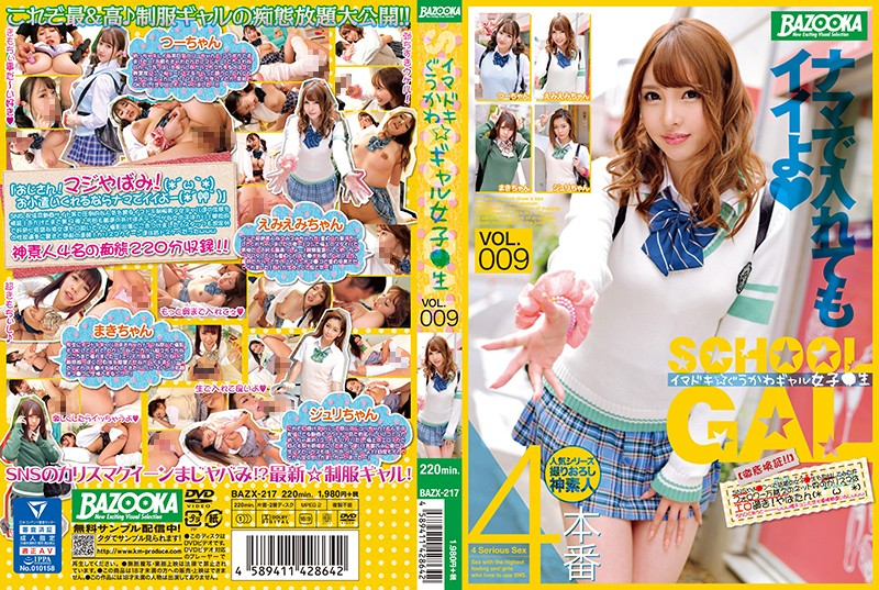 Imadoki ☆ Gukawa Girl ● Raw VOL.009