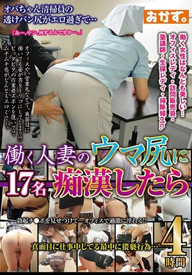 [OKAX-561] –  4 Hours After Molesting The Working Wife's Horse AssAmateur Married Woman Various Professions 4HR+ Documentary Butt Mature Woman Prank