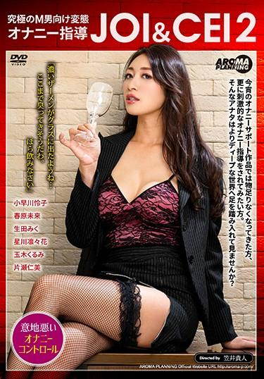 [ARM-814] –  Transformation Masturbation Guidance For Ultimate M Man JOI & CEI2Sunohara Miki Kobayakawa Reiko Katase Hitomi Tamaki Kurumi Ikuta Miku Hoshikawa RirikaOther Fetish Dirty Words Slut Subjectivity Submissive Men