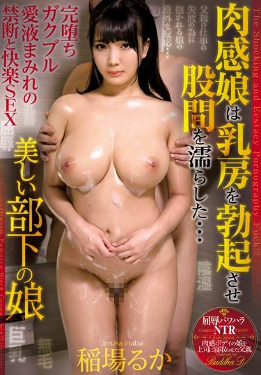 [AVSA-109] –  Forbidden And Gorgeous Love Juice Covered Forbidden And Pleasure SEX InabaInaba RukaSolowork Big Tits BBW Cuckold