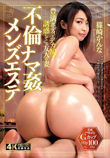 [HZGD-132] –  Friend's Wife Who Is Tempted By Plump Body And Big AssShinozaki KannaCreampie Solowork Underwear Big Tits Married Woman Affair Massage Lotion Drama Huge Butt