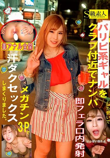[SABA-569] –  Immediately Fellatio Mouth Launch With The Momentum That Picked Up A Parisian Gal Near The Club, Beautiful Anal Fully Opened. Hazuki LeilaHazuki ReiraBlow Creampie 3P  4P Solowork Gal Nampa Bath