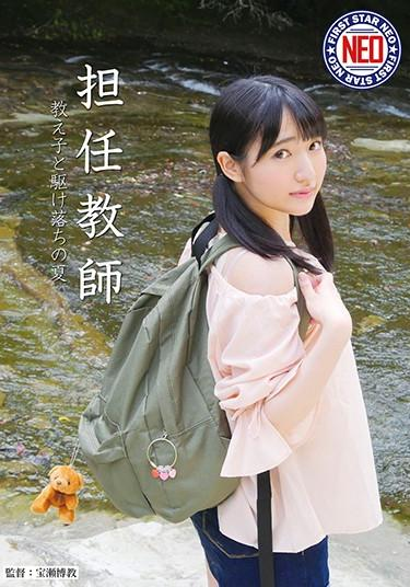 [FNEO-049] –  Homeroom Teacher Student And Runaway Summer Ai KawanaKawana AiVibe Solowork Girl Documentary Kimono  Mourning School Uniform