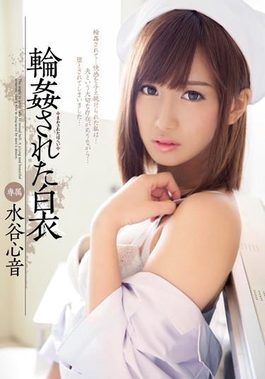 [MIDE-023] –  White Coat Mizutani Heart Sound That Was Gang-rapedMizutani KokoneSolowork Rape Gangbang Nurse Digital Mosaic