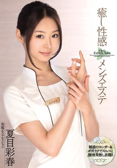 [MIDE-034] –  Aya Natsume Spring Men's Esthetic Sense Of HealingNatsume IrohaSolowork Beauty Shop Older Sister Prostitutes Slender Digital Mosaic