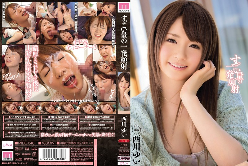 Nishikawa Yui Injection Shot Was Really The Face Of The Amount