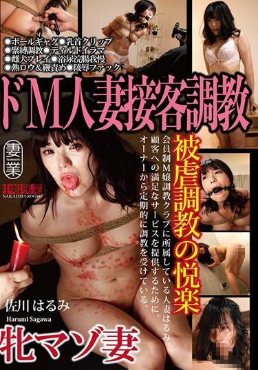 [NKD-247] –  De M Married Woman Service Training Harumi SagawaSagawa HarumiSM Solowork Married Woman Nasty  Hardcore Training Restraints