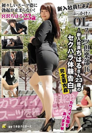 [KTB-029] –  New Employee! Bukkake! OL Suit Club 16-new Employee Chiharu 23-year-old Sexual Harassment Experience Confession-Chiharu MiyazawaMiyazawa ChiharuOL Solowork Beautiful Girl Facials Bukkake