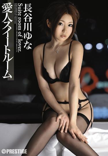 [ABS-136] –  Hasegawa Yuna suite mistressHasegawa YunaRestraint Solowork Affair Deep Throating