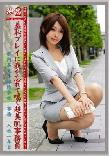 [JOB-005] –  2 VOL.06 Working WomanHasegawa Yuna3P  4P Humiliation Various Professions